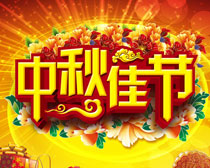 中秋佳节喜庆海报设计PSD素材