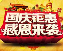 国庆聚会感恩促销海报设计PSD素材