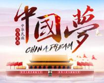 梦幻中国梦海报设计PSD素材