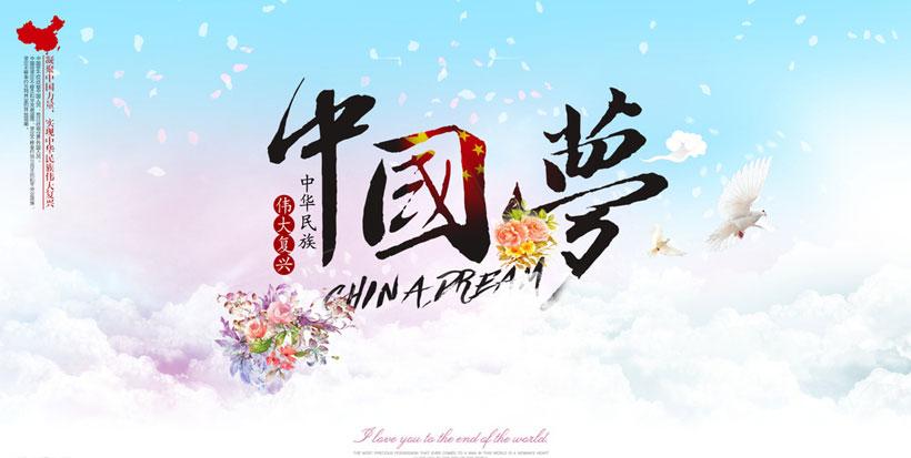 伟大复兴中国梦海报设计psd素材