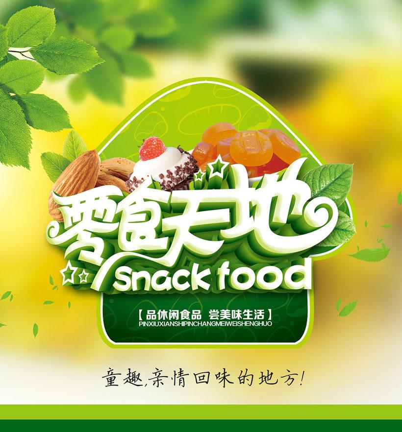 零食天地美食宣传海报设计psd素材