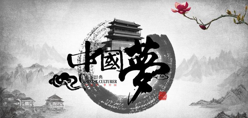 广告海报 > 素材信息   关键字: 中国梦中国梦海报伟大复兴强国梦水墨