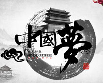 中国风水墨中国梦海报背景设计PSD素材