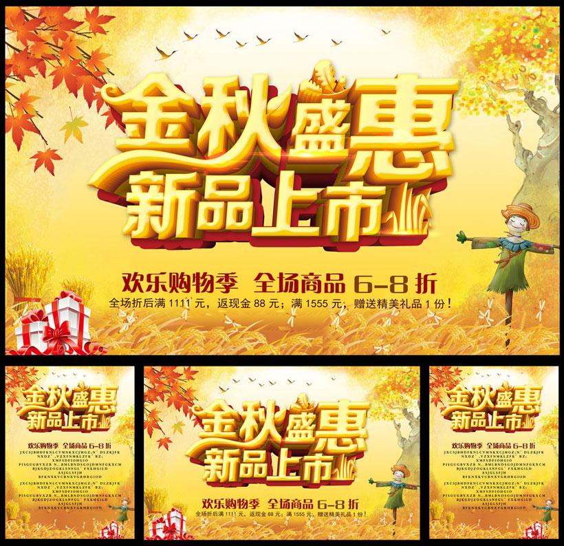 广告海报 > 素材信息   关键字: 金秋盛惠新品上市金秋秋天秋季秋季
