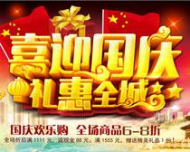 喜迎国庆礼惠全城海报设计PSD素材