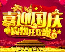 国庆购物狂欢节海报设计PSD素材
