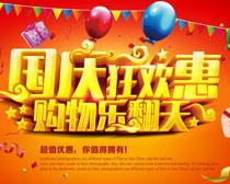 国庆狂欢惠促销海报设计PSD素材