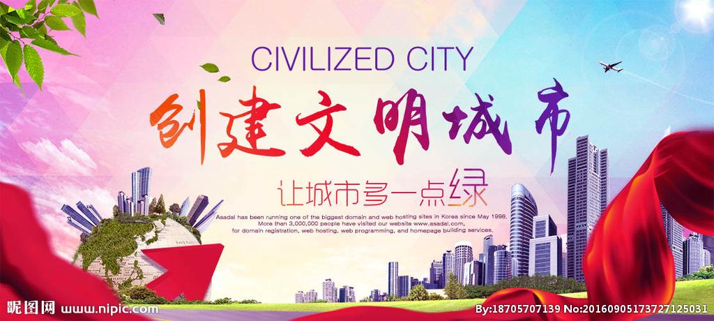 创建文明城市背景素材
