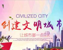 创建文明城市海报设计PSD素材