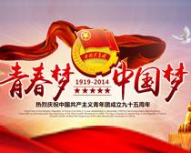青春梦中国梦海报设计PSD素材
