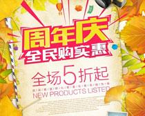 周年庆购实惠促销海报设计PSD素材