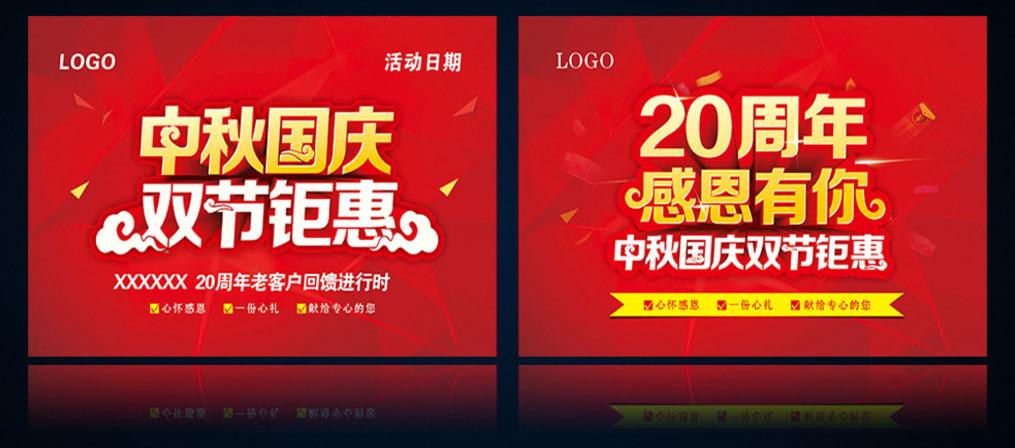 中秋国庆双节钜惠海报设计矢量素材