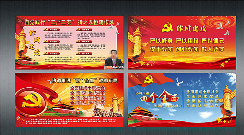 三严三实党政展板设计矢量素材