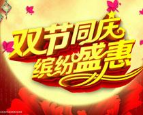 中秋国庆缤纷盛惠海报设计矢量素材