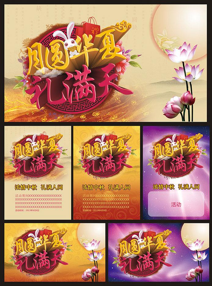 月圆华夏中秋节海报设计矢量素材