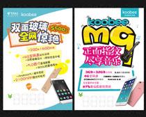 音乐手机促销海报设计矢量素材