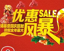 国庆节优惠风暴促销海报设计矢量素材