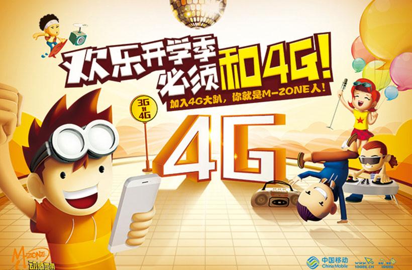 电信4g开学宣传海报设计psd素材