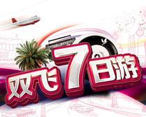 旅行社旅游促销海报设计PSD素材