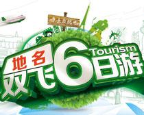 双飞6日游旅游海报设计PSD素材