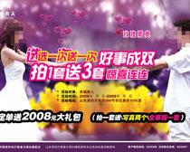 婚礼海报宣传单设计PSD素材