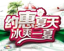 约惠夏天活动海报设计PSD素材