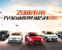 马自达汽车促销海报设计PSD素材