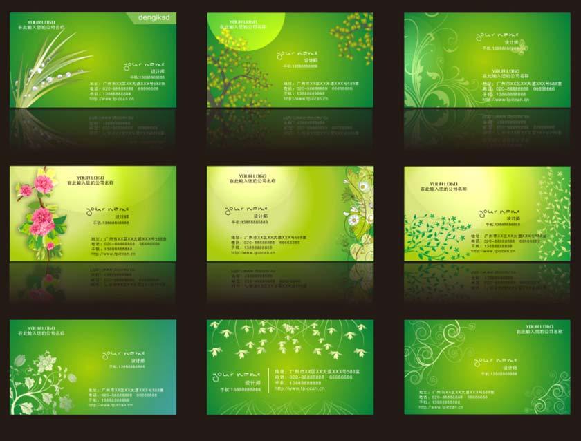 名片卡片 > 素材信息   关键字: 名片卡片名片模板高档名片个人名片