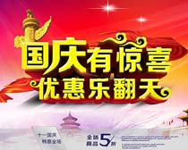 国庆节优惠促销海报设计矢量素材