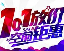 国庆节放价钜惠海报设计矢量素材