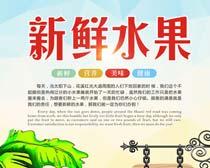 水果店活动海报设计矢量素材