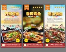 香辣烤鱼美食海报设计矢量素材
