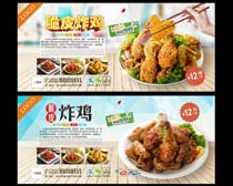 脆皮炸鸡美食海报设计矢量素材