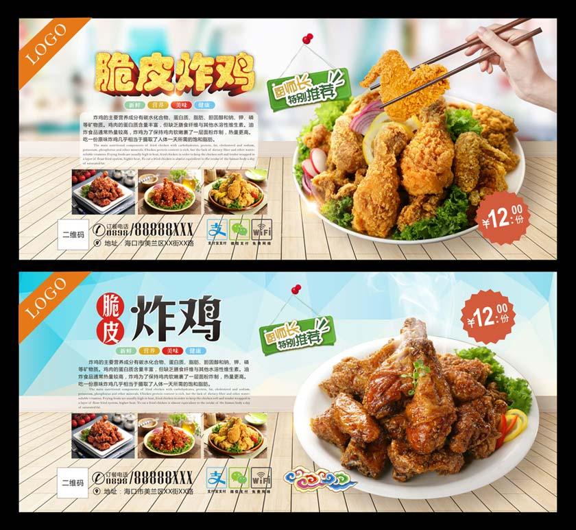 中餐 西餐 美食展板 美食展板 展板设计模板 广告设计模板 矢量素材