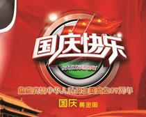 国庆快乐淘宝海报设计PSD素材