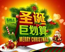 圣诞节活动促销海报设计PSD素材