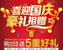 国庆节活动宣传单设计PSD源文件