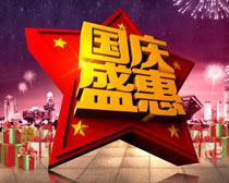 国庆盛惠活动海报设计PSD源文件