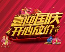 国庆节开心放价海报设计PSD素材
