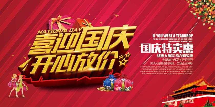 国庆节开心放价海报设计psd素材 - 爱图网设计图片