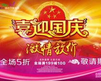 国庆节放价促销海报模板PSD素材