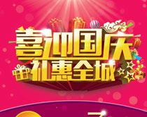 国庆节促销宣传海报设计PSD素材
