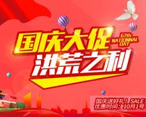 国庆节大促活动海报设计PSD素材
