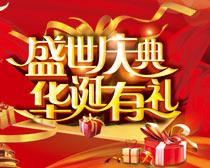 国庆节盛世华诞海报设计PSD素材