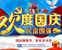 欢度国庆活动海报设计PSD素材