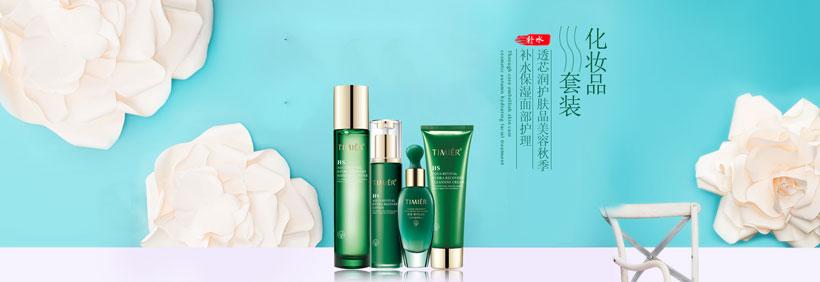 淘宝化妆品护肤品海报设计psd素材