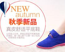 淘宝女鞋秋季上新海报设计PSD素材