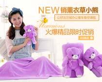 淘宝玩具小熊促销海报设计PSD素材