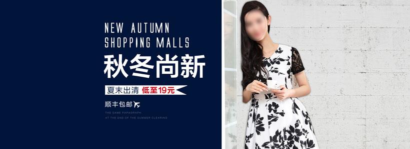 淘宝女式冬装上新促销海报设计psd素材