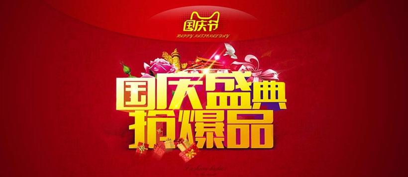 淘宝国庆盛典促销海报设计psd素材